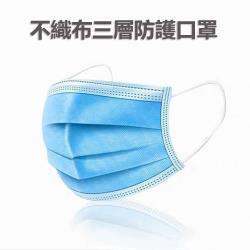 不織布口罩 三層防護 防塵 非醫療用 150入(3盒)