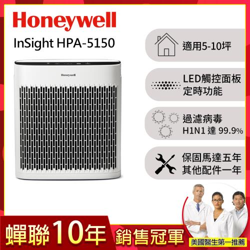 (加碼送濾網)美國Honeywell InSightTM 空氣清淨機HPA5150WTW