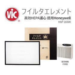 VIC 高效HEPA濾心 適用Honeywell HAP-16500 規格同XRF-16500HEPA