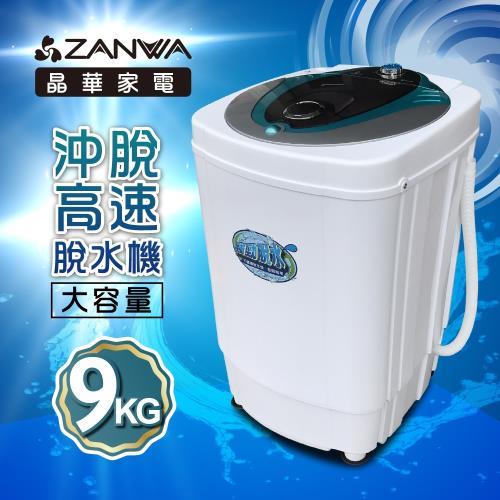 【ZANWA晶華】9KG大容量可沖脫高速靜音脫水機(ZW-T57-B2)/