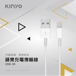KINYO iPhone 5 充電傳輸線USB-38