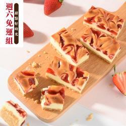 亞尼克 草莓起司磚+生乳捲3件組(週六到貨限定優惠)