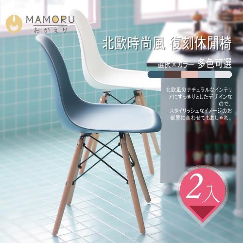 《MAMORU》超值2入_北歐復刻休閒椅/伊姆斯椅/餐椅(5色可選)/