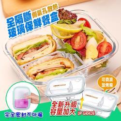 DaoDi多格式全隔斷耐熱玻璃餐盒 2入組氣孔透氣款 (玻璃保鮮盒 分隔餐盒 便當盒)