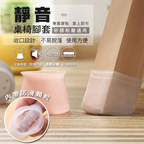矽膠耐磨通用靜音腳套/