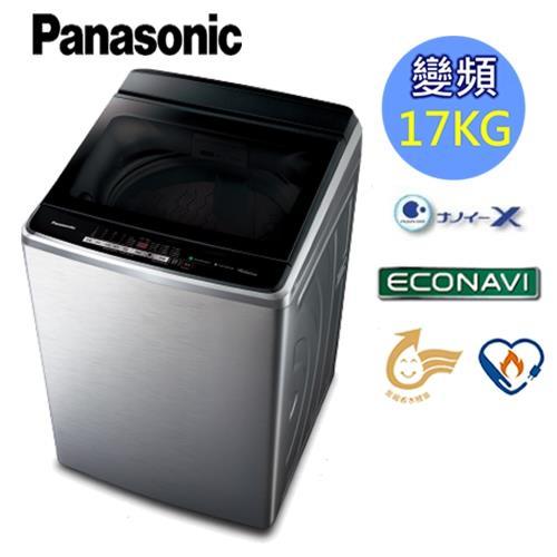 買就送日式餐具10件組★Panasonic國際牌17公斤變頻直立洗衣機NA-V170GBS-S(不鏽鋼)-庫(G)/