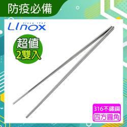 Linox 不鏽鋼#316油炸筷(2雙)