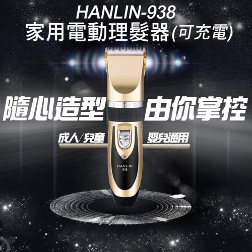 HANLIN-P938家用電動理髮器升級版/