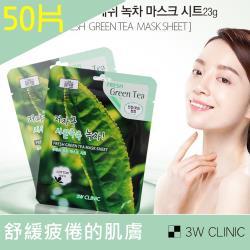 韓國 3W CLINIC 100%純棉保濕面膜-綠茶清爽保濕面膜X50片