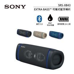 登記送5%東森幣★(↙結帳再折)SONY 索尼 P67防震/24HR 可攜帶式藍芽喇叭 SRS-XB43