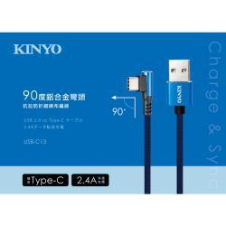 KINYO Type-C 90度鋁合金彎頭布編織線 USB-C13