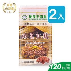 【長庚生技】納豆紅麴膠囊(升級配方)120錠/瓶X2入組