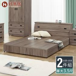 【好厝居】清澤 收納床組兩件 單人加大3.5尺(床頭+床底)