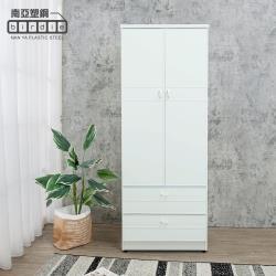 Birdie南亞塑鋼-2.2尺二開門二抽塑鋼衣櫃(白色)