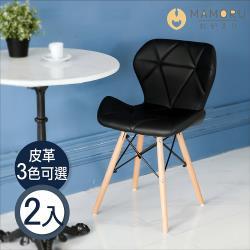 《MAMORU》超值2入_北歐復刻蝴蝶餐椅/休閒椅/化妝椅(夏日麻布款/質感皮革款/8色可選)