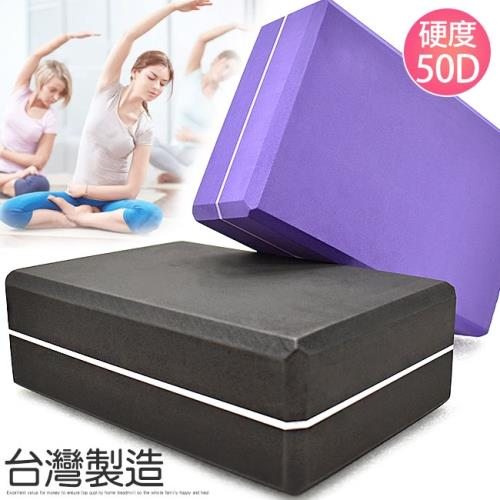 台灣製造EVA硬度50D瑜珈磚塊