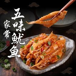 【好食讚】五味魷魚12包組(180g±10%/包(固形物60g)