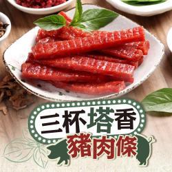 【好食讚】三杯塔香豬肉條3包組(100g±5%/8條±2條)