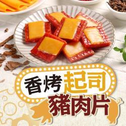 【好食讚】香烤起司豬肉片6包組(100g±5%/8條±2片)