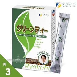 【日本Fine】綠茶咖啡速孅飲3盒(10包/盒)