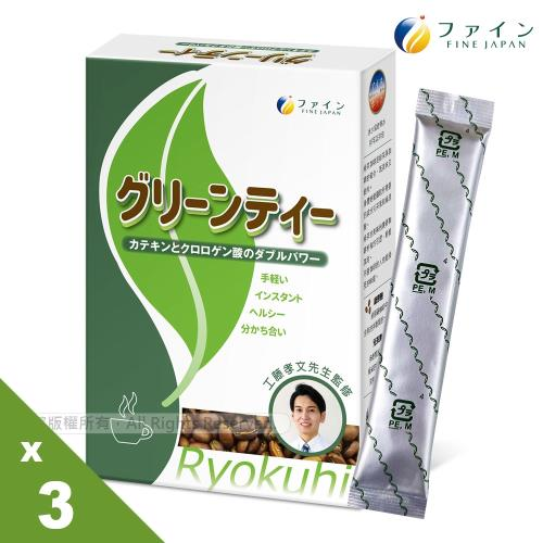 【日本Fine】綠茶咖啡速孅飲3盒(10包/盒)/