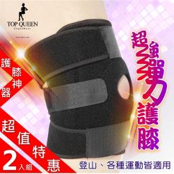 【Top gueen】《護具神器》-超強彈力護膝_超值特惠2入組