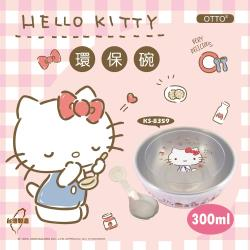 【HELLO KITTY】不鏽鋼隔熱餐碗/幼兒園餐碗/兒童碗-附湯匙 300ml《台灣製》