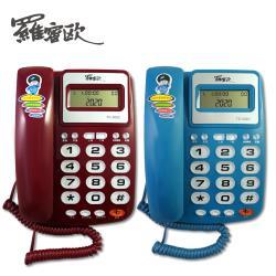 羅蜜歐 來電顯示有線電話機 TC-009C (兩色)