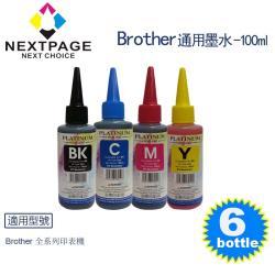 台灣榮工 Brother 全系列 Dye Ink 可填充染料墨水瓶 /100ml 3黑3彩特惠組