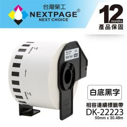 台灣榮工 BROTHER 相容 連續標籤帶 DK-22223(50mm x30.48m 白底黑字)