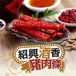 【好食讚】紹興酒香豬肉條3包組(100g±5%/8條±2條)