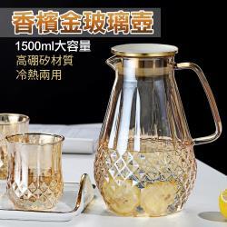 COMET 香檳金耐熱鑽石玻璃壺1500ml(BY-TB14)