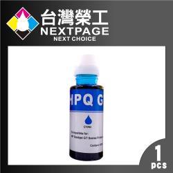 台灣榮工 For GT系列專用 Dye Ink 藍色可填充染料墨水瓶/100ml 適用 HP印表機