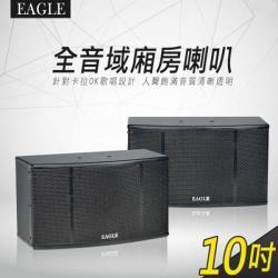 EAGLE ES-K10A 10吋全音域頂級廂房卡拉OK喇叭