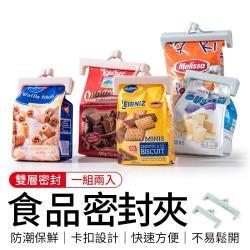 【御皇居】「20入」食物密封夾(食品保鮮 口金夾)