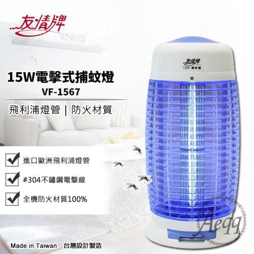台灣製造【友情牌】15W電擊式捕蚊燈(VF-1567)(使用飛利浦燈管)/
