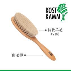 【KOST KAMM】德國製造 山毛櫸特軟羊毛梳(18.5cm)