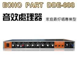 EchoPart DDE-688 專業型麥克風迴音混音器