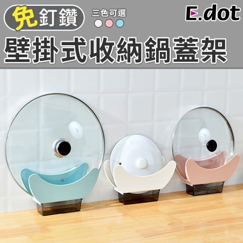 E.dot 壁掛式收納瀝水收納鍋蓋架(三色可選)