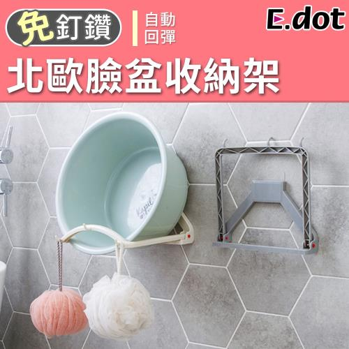 E.dot 自動回彈掛勾置物架臉盆收納架(二色可選)
