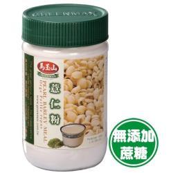 馬玉山 薏仁粉450g(罐)