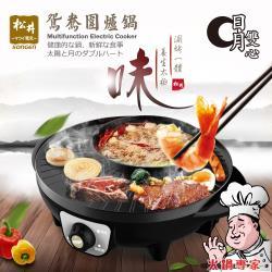 SONGEN 松井まつい日月雙心圍爐鍋/電火鍋/料理鍋/電烤盤KR-135HS