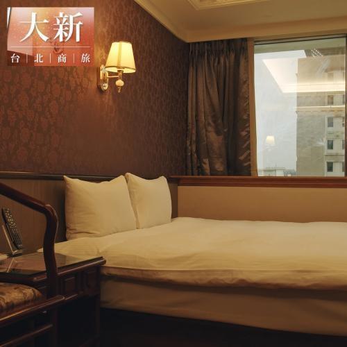 台北【大新商旅】標準雙人房2小時休息券(可加價享3小時)~電子票券/