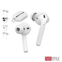 AHAStyle AirPods/EarPods 提升音質 入耳式耳機套 矽膠保護套 (3組入) 附收納套