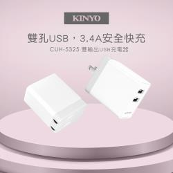 KINYO 雙輸出USB充電器 CUH-5325