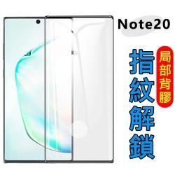 三星Samsung Note20 3D弧邊滿版曲面鋼化玻璃保護膜保護貼