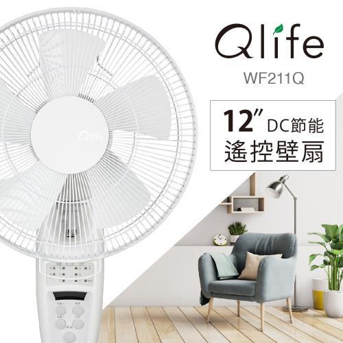 Qlife質森活12吋DC節能遙控純白美型壁扇風扇WF211Q