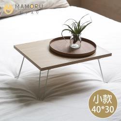 《MAMORU》日式和室摺疊桌-小款40*30(4色可選/和室桌/矮桌/小茶几)