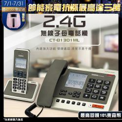 SAMPO聲寶2.4G數位無線子母電話機CT-B1301ML