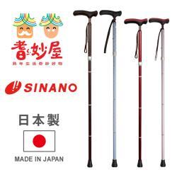 【耆妙屋】SINANO日製抗菌折疊手杖(附手腕帶及收納袋)